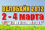 EZ subsidieert collectieve deelname aan Oekraïnse beurs in Kiev